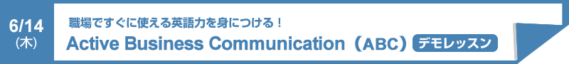 Active Business Communication ―デモレッスン―